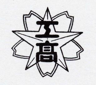 岡崎工業高校